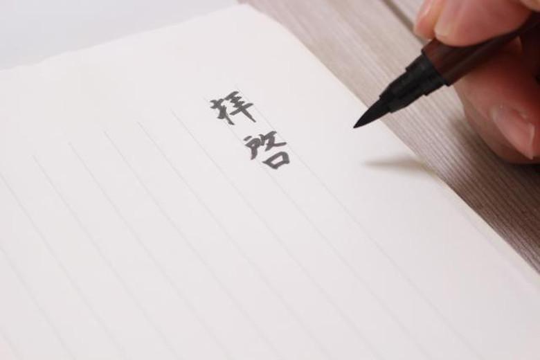 手紙の挨拶文