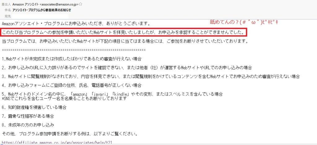 amazonアソシエイト審査不合格