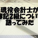 会計士による簿記2級語り